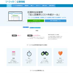 ソーシャル企業情報の画像